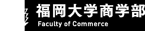 福岡大学商学部